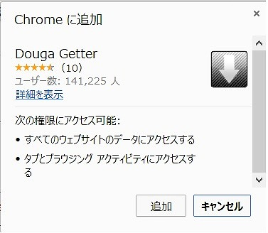 Chrome 動画 ゲッター
